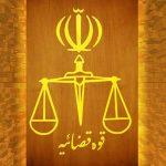 اختلاف نظر دو قاضی در یک پرونده