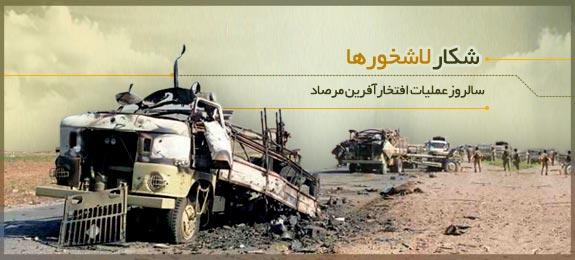 مسعود گفت تا ۴۸ ساعت هرکه را خواستید بکشید/ سازمان بعد از ترور صیاد جشن مفصلی گرفت