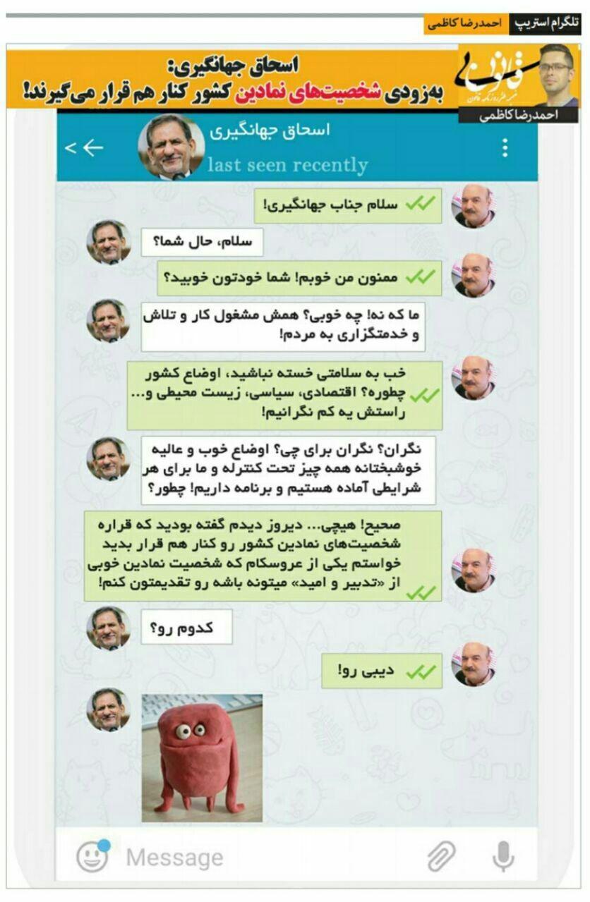 درخواست تلگرامی ایرج طهماسب از اسحاق جهانگیری!