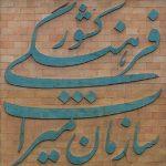 دیدگاه موافقان و مخالفان تبدیل سازمان میراث فرهنگی به وزارت میراث فرهنگی و گردشگری