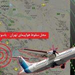 تخلف سازمان هواپیمایی و «آسمان» در حادثه تهران-یاسوج