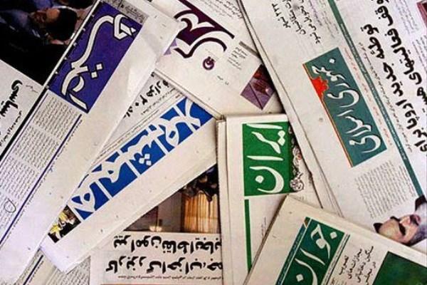 تصاویر صفحه اول روزنامههای دوشنبه ۱۲ شهریور