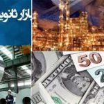 واحد ارزی جدید برای تعیین ارزش کالاهای صادراتی تعریف شد