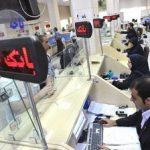 خروج ۴ بانک ایرانی از فهرست تحریمهای آمریکا