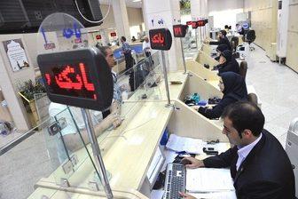 شیوه وامدهی بانکها تغییر کرد