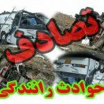 مرگ یک میلیون و ۲۵۰ هزار نفر در تصادفات رانندگی سال جاری در سراسر جهان