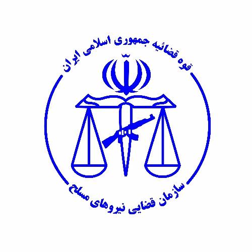 سازمان قضایی نیروهای مسلح سرباز امریه می پذیرد