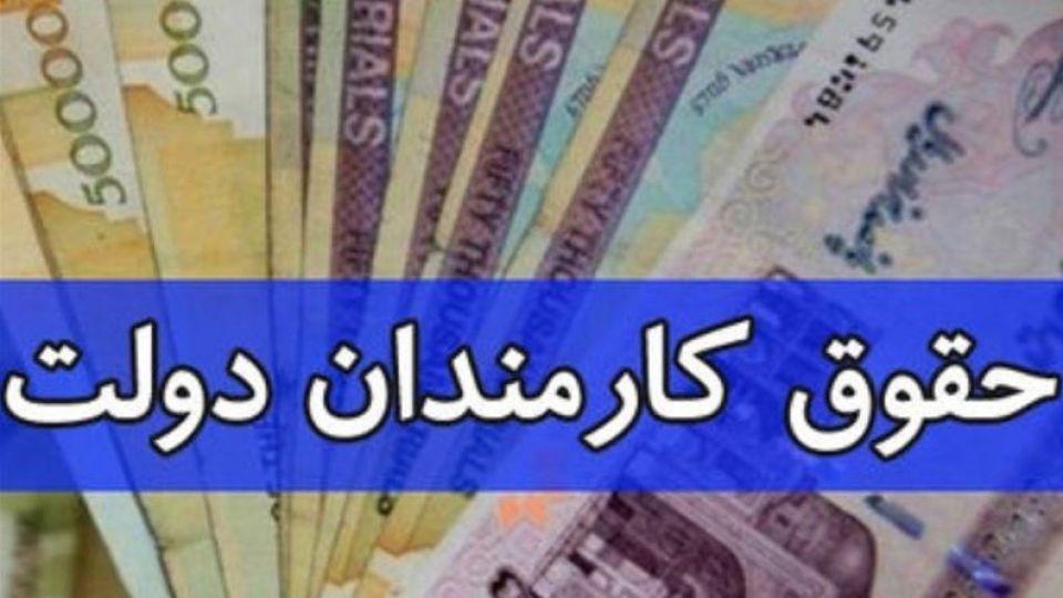 خبر خوش برای کارمندان در آستانه تقدیم بودجه به مجلس