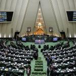 بررسی گزارش یک کمیسیون درباره الحاق ایران به «CFT» در دستورکار نمایندگان