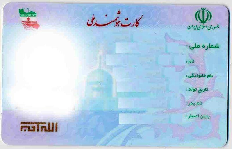 کارت ملی هوشمند فقط تا پایان سال صادر میشود