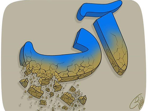 تا سال ۱۴۰۰، تنش آبی در ایران به پایان می رسد