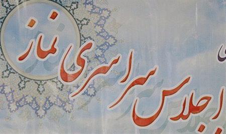 بیست و هفتمین اجلاسیه نماز برگزار میشود