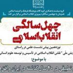 نشست دینشناسی تطبیقی در ۴۰ سال گذشته در ایران و افقهای پیش رو برگزار میشود
