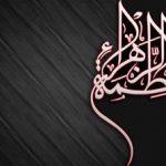 چرا حضرت زهرا (س) جزء معصومین است؟