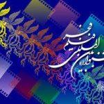 اشتباهی عجیب در اختتامیه جشنواره فجر ۳۷
