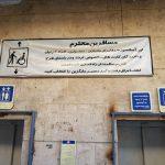 ماجرای آسانسورهای «کارتی» در مترو تهران چیست؟
