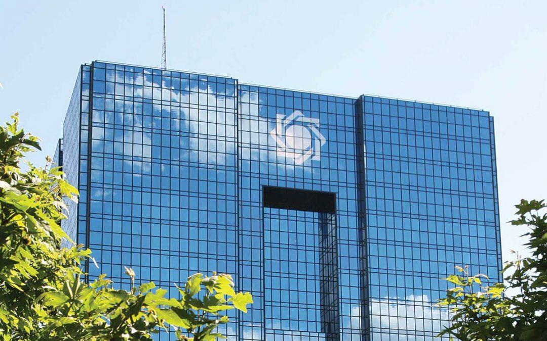 گزارش رئیس کل بانک مرکزی از روند ادغام بانکهای نیروهای مسلح