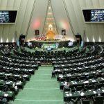 کاندیداتوری برای ۳ دوره متوالی نمایندگی مجلس ممنوع شد