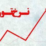 کردستان در راس نرخ تورم کشور