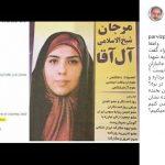 واکنش پرویز پرستویی به اختلاس میلیاردی مرجان شیخالاسلامی