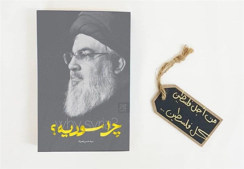 کتاب سیدحسن نصرالله در نمایشگاه کتاب