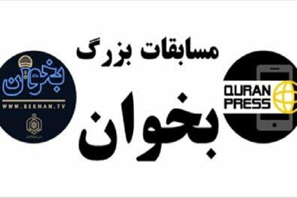 استقبال بینظیر ۲۰۰ هزار نفری از کمپین قرآنی «بخوان» در کشور