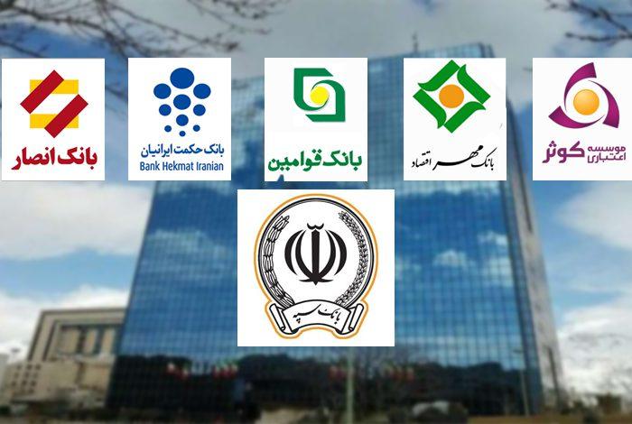 ورشکستگی یا FATF کدام یک عامل ادغام بانکها بود؟ /چالشهای پیش روی بانکهای ادغام شده