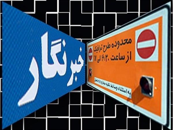 سهمیه طرح ترافیک برخی رسانهها تعیین شد