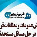 نقش عمومات و مطلقات قرآنی در حل مسائل مستحدثه بررسی می شود