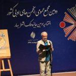 تقاضای هیات موسس خانه انجمنهای ادبی کشور از رهبر انقلاب