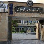 دانشگاه مذاهب اسلامی پشتوانهای برای پروژه تقریب مذاهب است