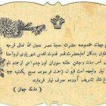 کارت دعوت ختنهسوران احمد شاه قاجار