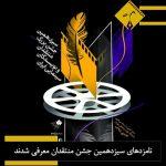منتقدان سینمای ایران برگزیدگان خود را معرفی کردند
