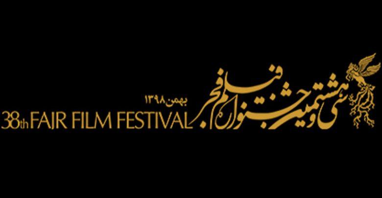 بررسی تمام فیلمهای حاضر در جشنواره فجر امسال