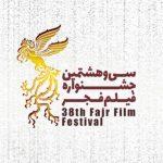 فهرست برگزیدگان سی و هشتمین جشنواره فیلم فجر