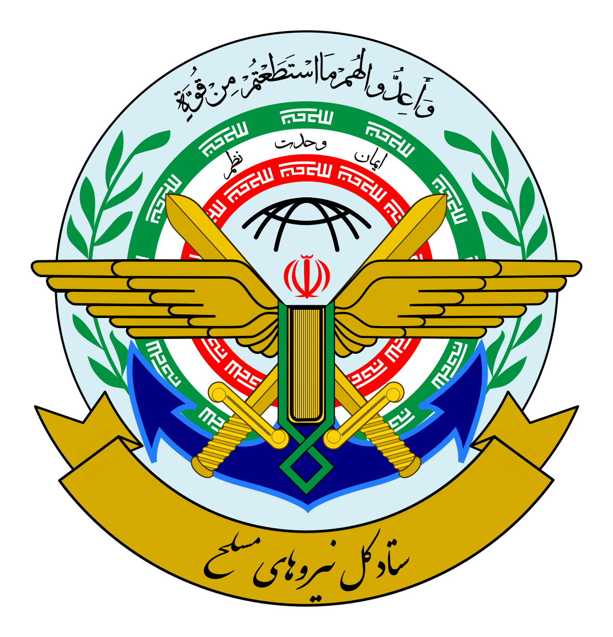 بیانیه ستادکل نیروهای مسلح: بازدارندگی دفاعی ایران دشمن را دچار وحشت راهبردی کرده است