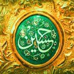 عزت حسینی در امتداد سیره نبوی/ جایگاه سیدالشهدا(ع) میان اهل تسنن