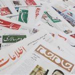 عکس/ صفحه نخست روزنامههای سهشنبه ۷ مرداد