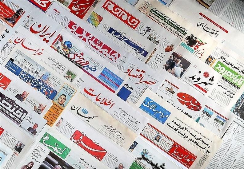 صفحه نخست روزنامههای شنبه ۱۱ مرداد