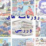 تیتر روزنامههای ورزشی شنبه ۱۱ مرداد