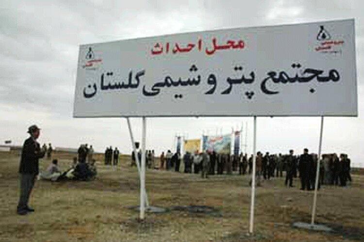 فقط یک تابلو؛ سهم مردم از پتروشیمی گلستان شد/ گرهی که دولت تدبیر هم نتوانست آن را باز کند
