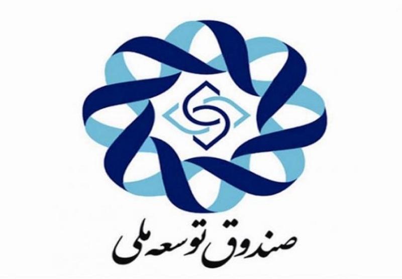 موافقت مشروط رهبر انقلاب با کاهش سهم صندوق توسعه ملی از محل فروش نفت در بودجه ۱۴۰۰