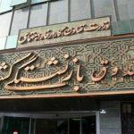 پرداخت عیدی بازنشستگان کشوری جامانده تا دو روز دیگر