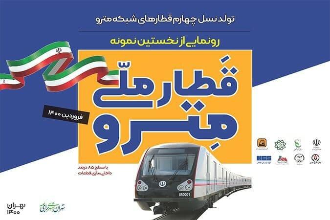 فردا رونمایی از قطار ملی مترو با حضور رئیس جمهور