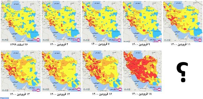 !جهش شهرهای قرمز از ۸۸ به ۲۵۷ شهر؛ نقشه رنگ بندی کرونایی «قرمز» شد
