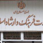 وزارت ارشاد به مدیر فرهنگی نیاز دارد/ ضرورت احیای دیپلماسی فرهنگی