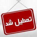 ادارات تهران و البرز از فردا تا یکشنبه هفته آینده تعطیل شد