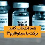 واکسن سینوفارم یا برکت ؟