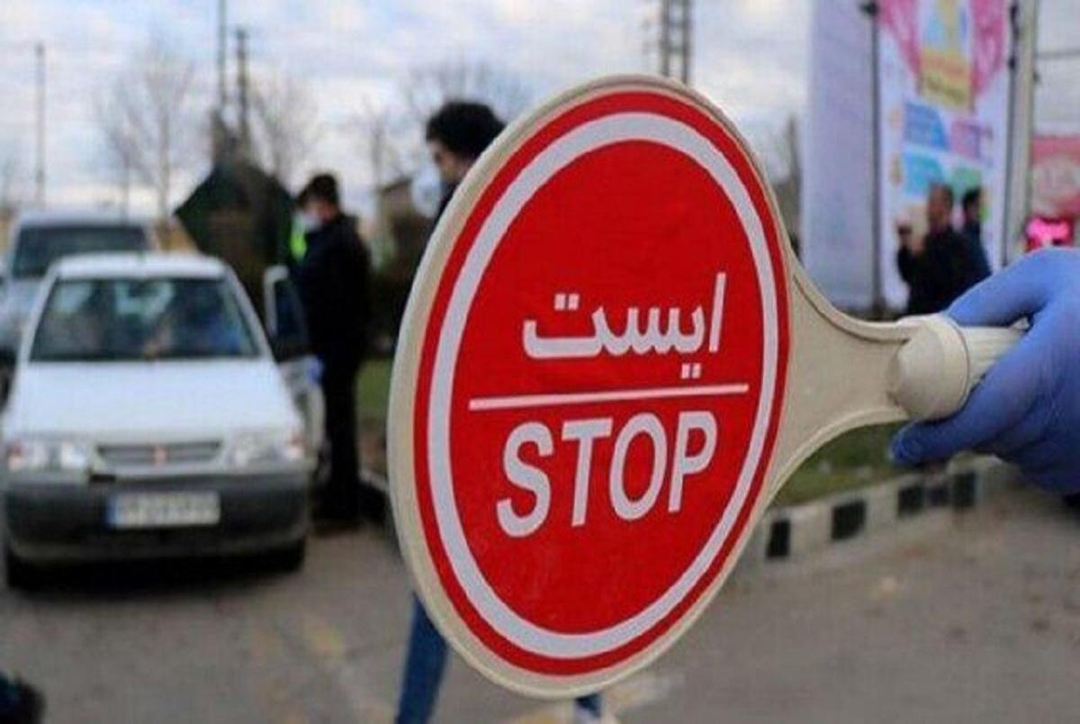ورودی و خروجی تهران تا ۵ شهریور بسته می شود/ هیچ مجوزی صادر نمی شود