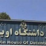 صحنههای منتشر شده از زندان اوین قابل توجیه نیست/ احضار متهمان پرونده فایل صوتی ظریف